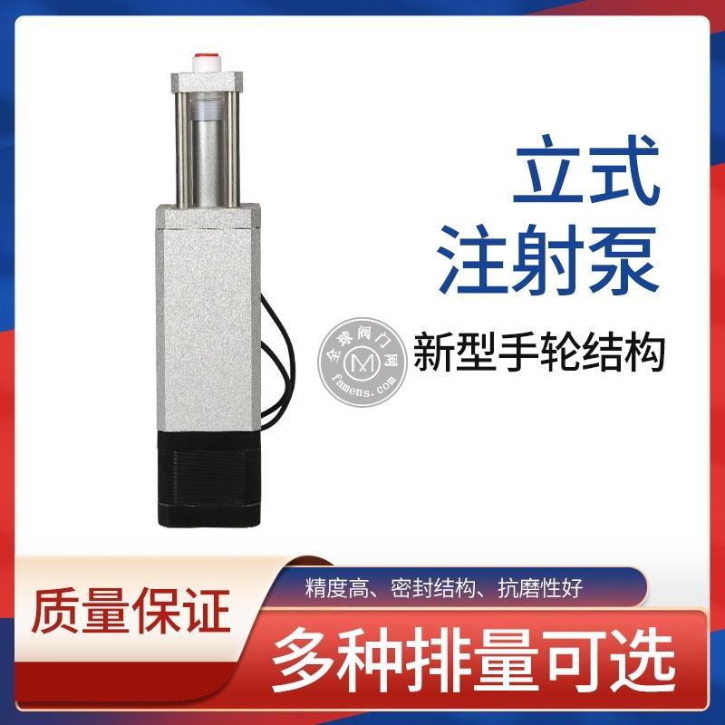 【支持定制】精密注射泵 工业注射泵 立式注射泵