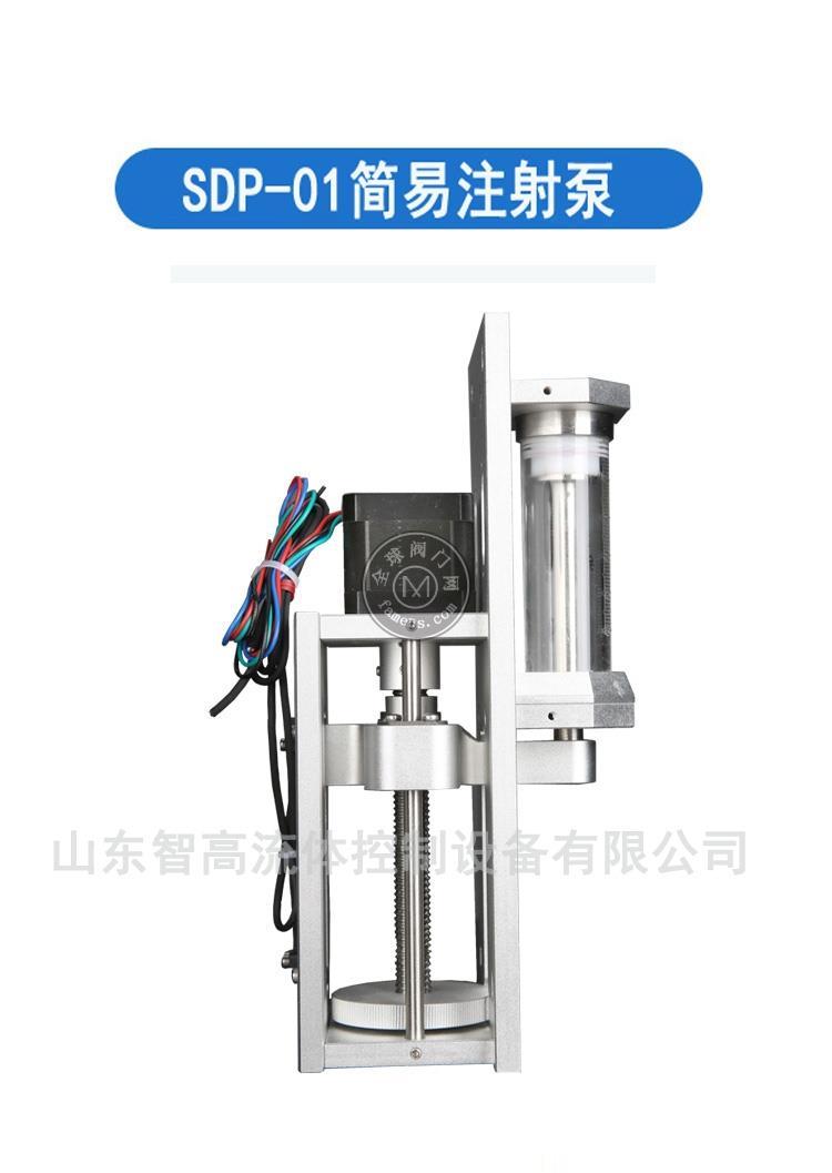 大排量工业实验室分析仪器用注射泵可定制
