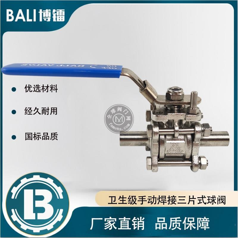 博鐳Q61F-16P 衛生級手動三片式焊接球閥 304/316L閥體不銹鋼閥門