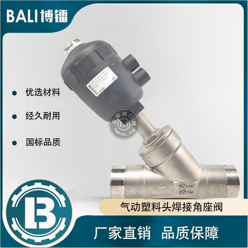 博鐳自控氣動塑料頭焊接角座閥304/306L不銹鋼閥座Y型