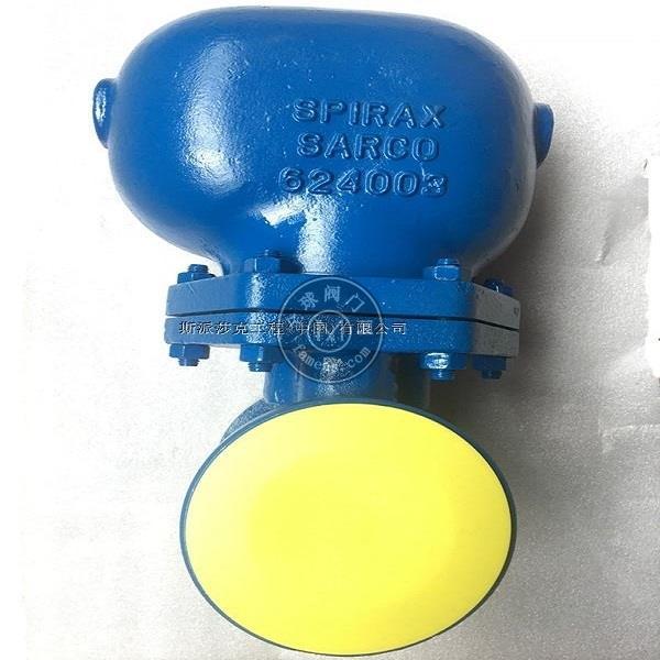 斯派莎克FT43-10浮球式法蘭疏水閥 材質球墨鑄鐵