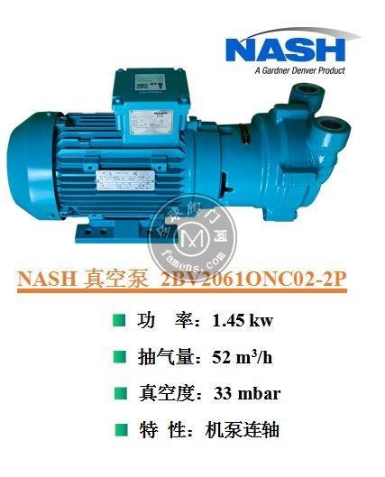 深圳現貨熱銷佶締納士NASH水環液環真空泵