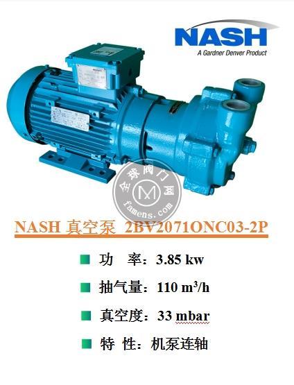 德國NASH佶締納士真空泵深圳廠家平價直銷
