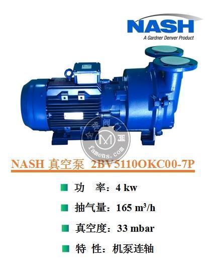 德國佶締納士NASH水環真空泵2BV系列直營直銷