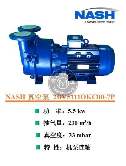 深圳佶締納士NASH液環真空泵代理商多少錢