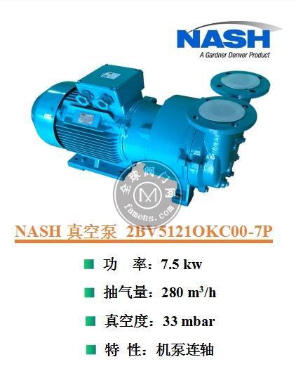 德國佶締納士NASH真空泵聯系電話型號齊全