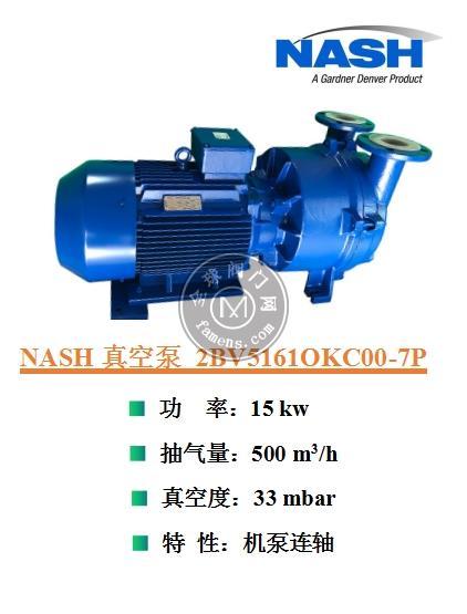 德國佶締納士NASH真空泵行業領導者深圳貝德機械