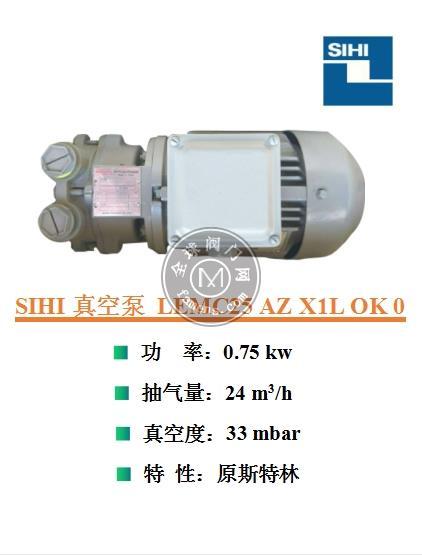 德國品牌希赫SIHI佶締納士NASH真空泵國內銷售