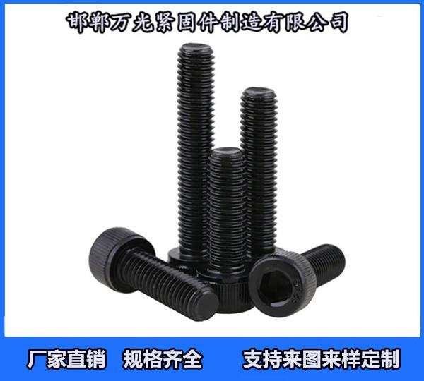 圓柱內六角螺栓_8.8級_10.9級_12.9級_生產廠家