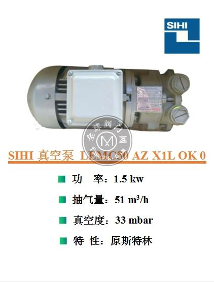 深圳SIHI希赫液環真空泵售后維修