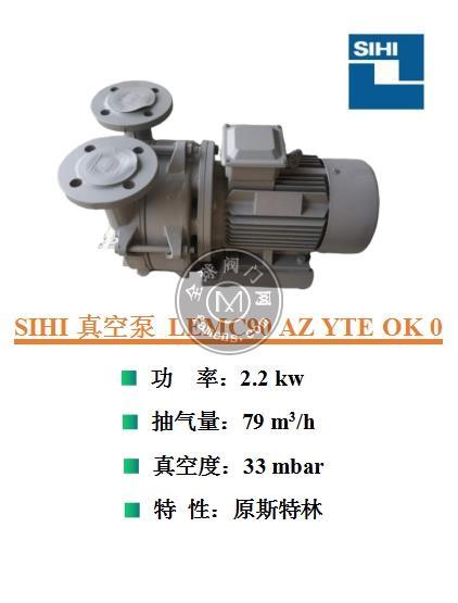 深圳SIHI希赫水環真空泵聯系電話型號齊全