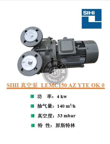 德國斯特林希赫(SIHI)LEMC系列水環式真空泵型號齊全
