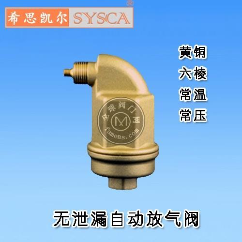 北京英瀚希思凱爾無泄漏自動放氣閥黃銅排氣閥地暖排氣閥分集水器排氣閥太陽能排氣閥