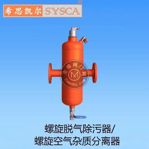 北京英瀚希思凱爾螺旋空氣雜質分離器螺旋脫氣除污器微氣泡雜質分離器排氣除污閥