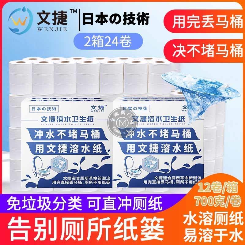 上海文捷紙衛生紙沖水紙卷筒紙廁紙易溶環保商務大盤紙1箱