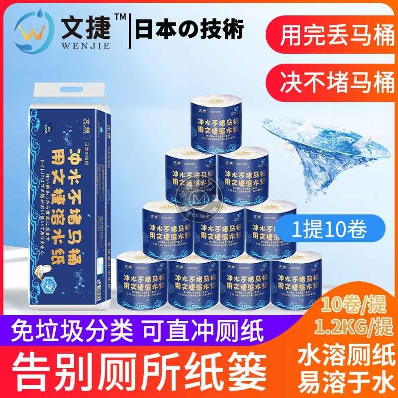 江蘇文捷紙衛生紙廁紙卷筒紙溶水紙沖水紙有芯紙1提