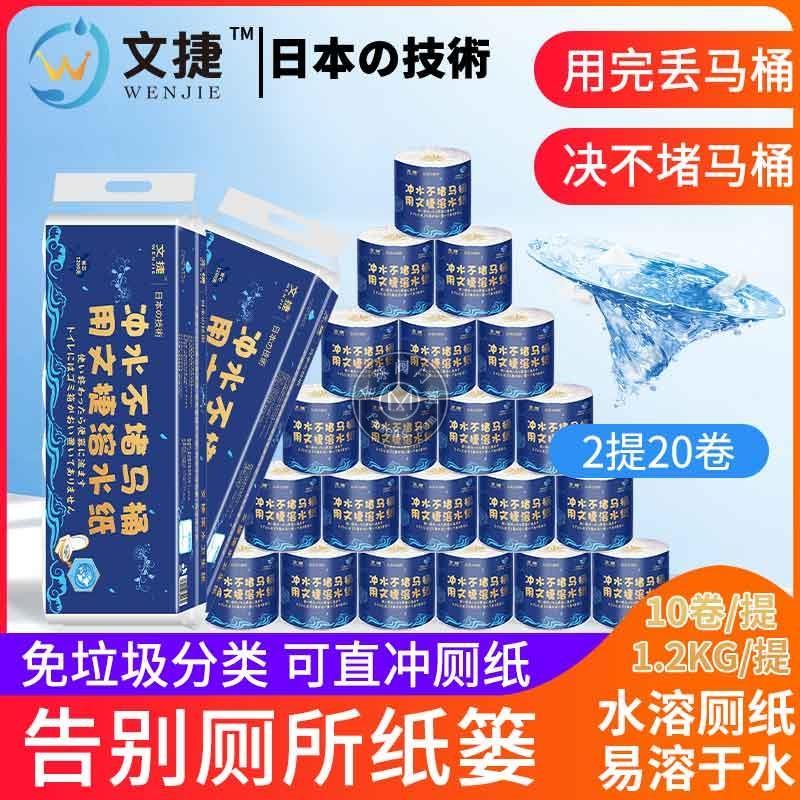 江蘇文捷紙衛生紙廁紙卷筒紙溶水紙沖水紙有芯紙2提
