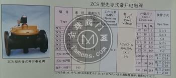 ZCS型先导式常开电磁阀