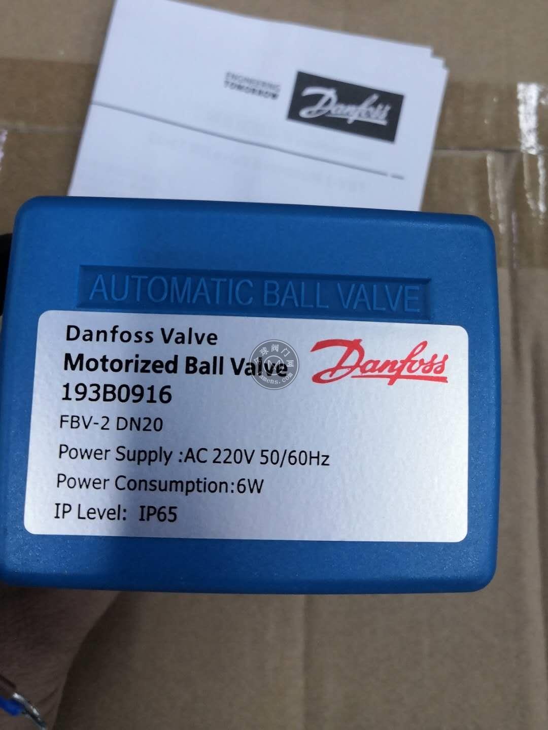 丹佛斯电动二通阀FBV-2 DN15电动阀丹麦Danfoss阀门库存销售