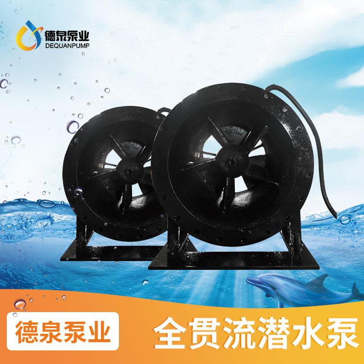 600QGWZ-85全貫流泵報價 生產廠家直供 德泉泵業