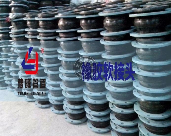 武漢橡膠接頭生產廠家 豫隆管道定制