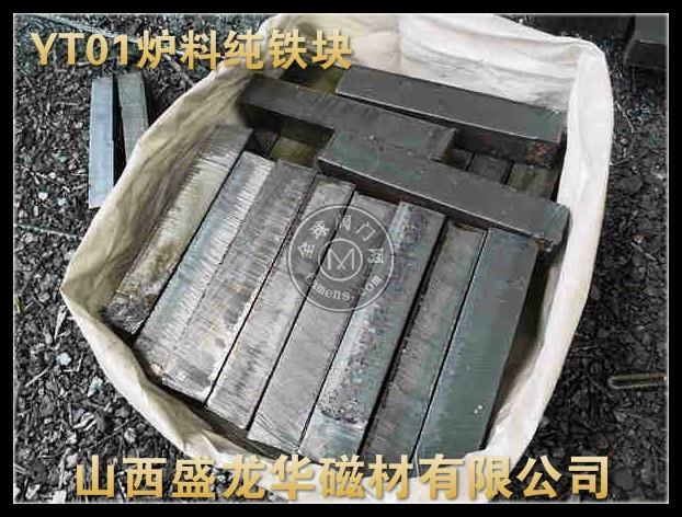 沈陽YT01爐料純鐵方鋼純鐵方塊