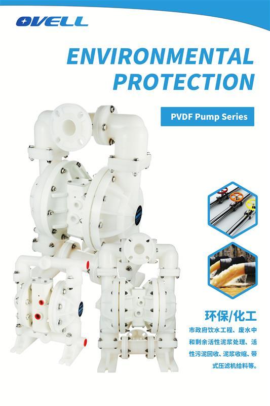 美国(OVELL)奥锐力气动隔膜泵/粉体泵