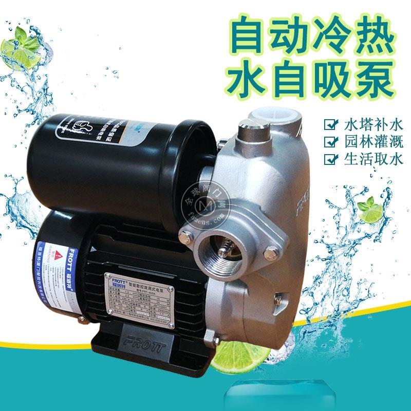 熱水器自動增壓泵FRT-400A自吸管道泵