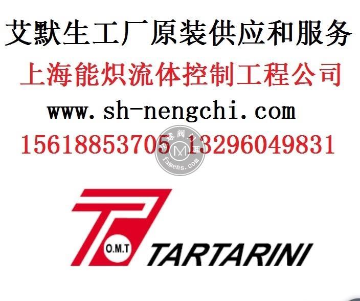 供應意大利塔塔里尼TARTARINI燃氣減壓閥FL系列軸流式調壓器