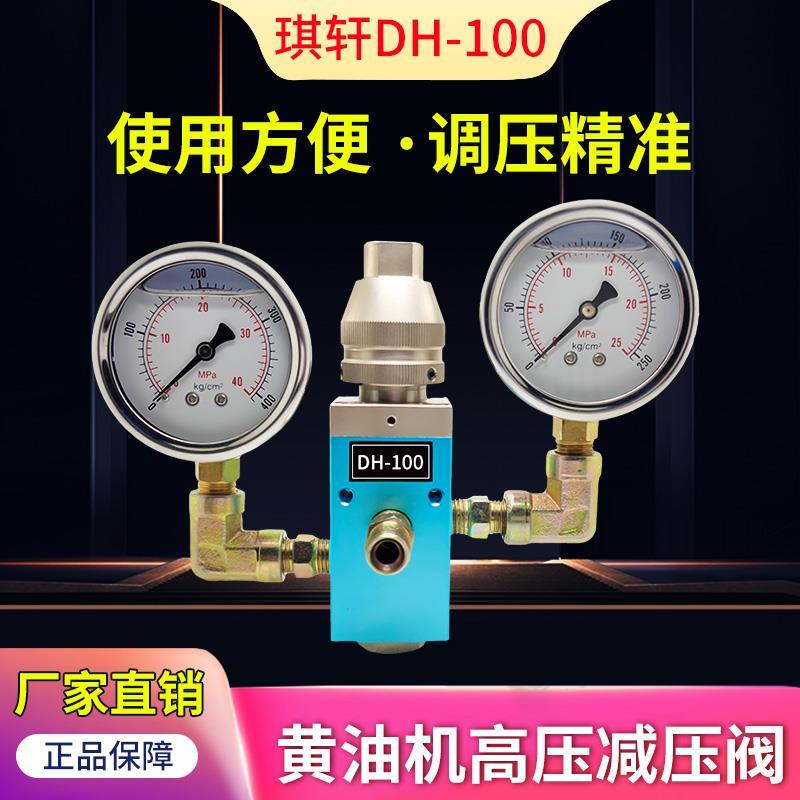 黃油機高壓油脂減壓閥