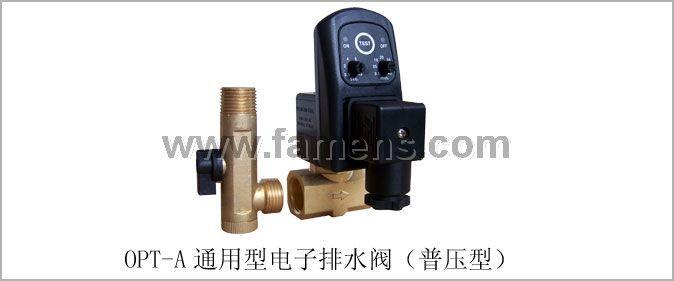 OPT-A通用型电子排水阀