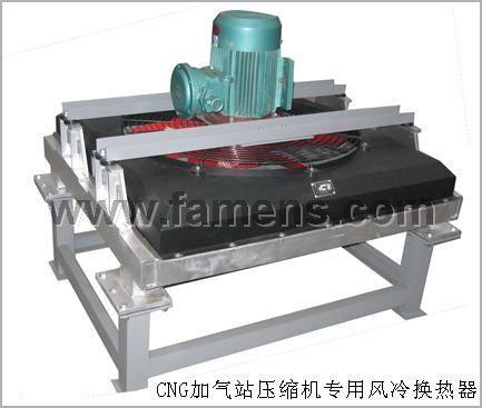 CNG加气站压缩机专用风冷换热器