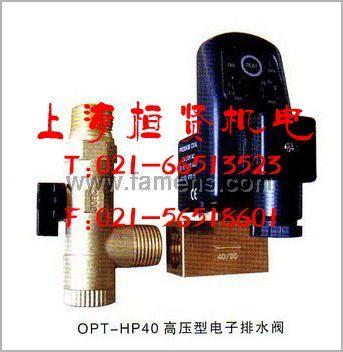 OPT-HP40电子排水器