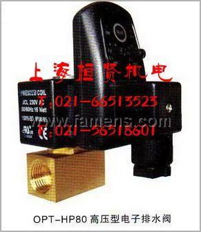 OPT-HP80电子排水器