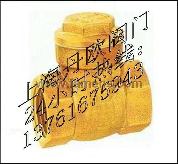 黄铜止回阀 H11W