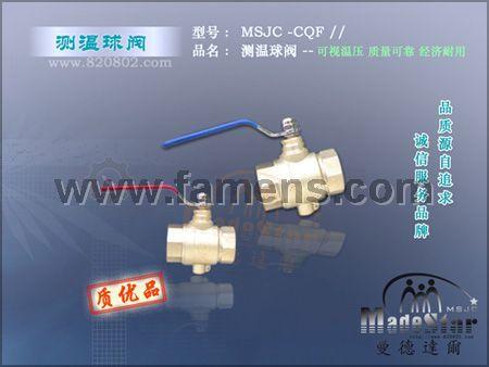 MSJC-CQ// 测温球阀 (暖通配套/热量计配套等