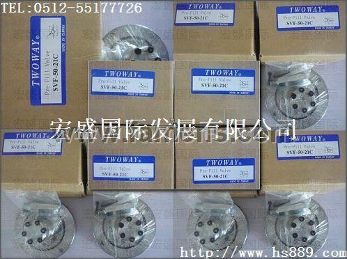 台湾TWOWAY充液阀、TWOWAY满油阀、SVF充液阀、SCF充液阀