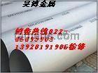 耐高温不锈钢管、310S耐高温不锈钢管