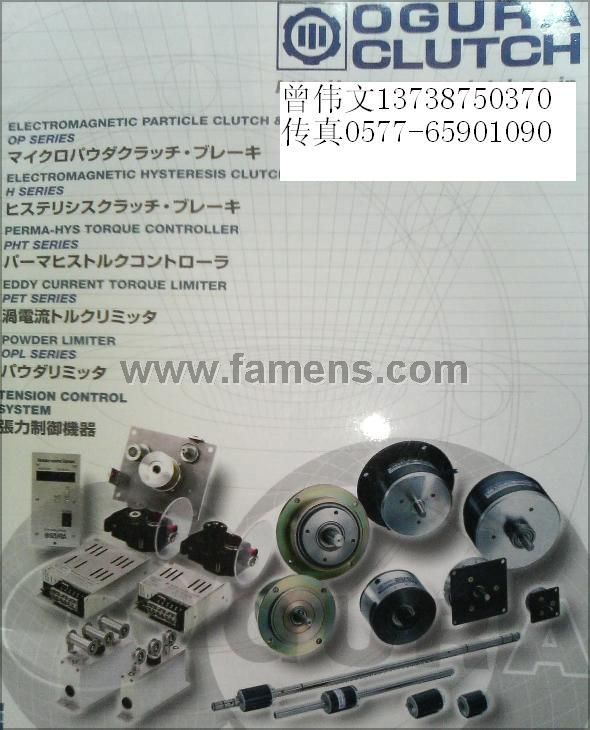 日本OGURA離合器剎車器,OGURA CLUTCH,日本原裝進口電磁離合器