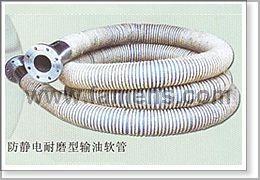防静电耐磨型输油软管
