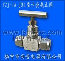YZJ-1A J91型卡套截止阀