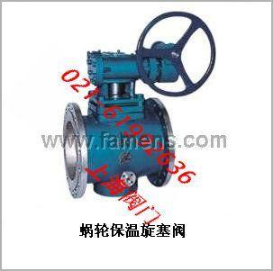 BX343F保温旋塞阀(蜗轮)