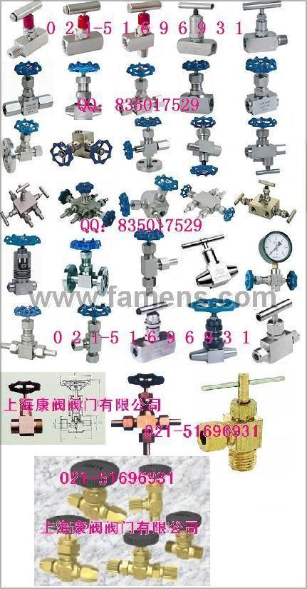 不锈钢针型阀|仪表针型阀|卡套式针型阀|对焊式针型阀|压力表针型阀J29W,J23W