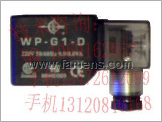 CS电磁阀UL认证专用线圈WP-G1-D型