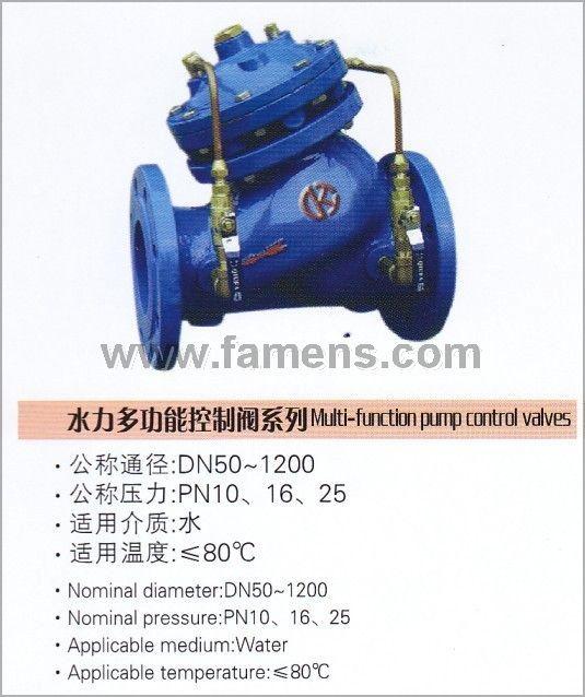 水力多功能控制阀-上海凯莱阀门集团有限公司图片