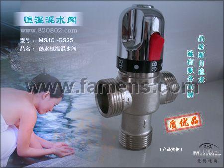 供應防燙傷恒溫混水閥