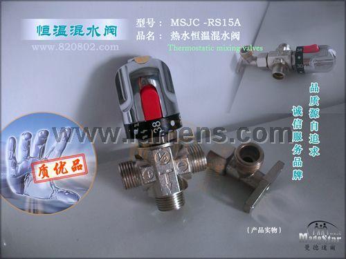 供应MSJC-RS15A浴室单控自力式温控阀