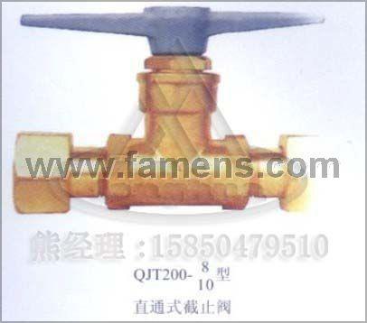 QJT200-10截止阀
