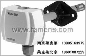 西門子溫濕度傳感器QFM2160  SIEMENS風管式傳感器