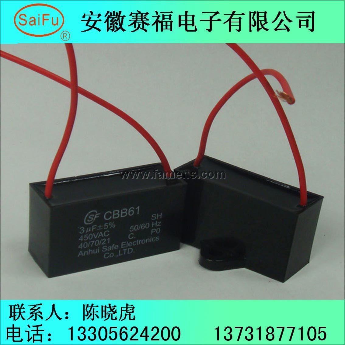轴流风扇启动运行引线电容器cbb61 7.5uf450vac